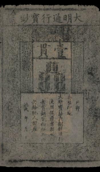 Billet de la dynastie Ming